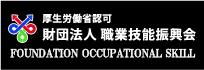 財団法人 職業技能振興会