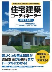 住宅建築コーディネーター®公式テキスト