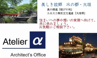 アトリエ・アルファ 1級建築士事務所