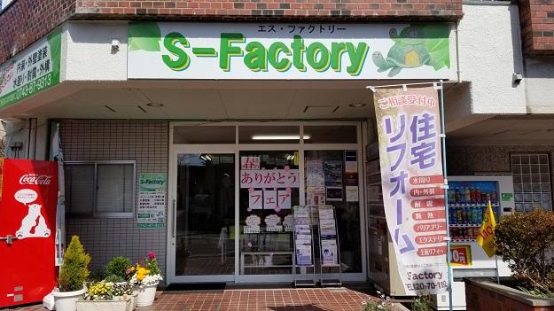 S-Factory