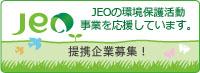 JEOの環境保護活動事業を応援しています。