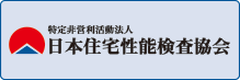 特定非営利活動法人 日本住宅性能検査協会
