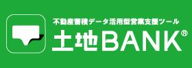 不動産蓄積データ活用型営業支援ツール 土地BANK