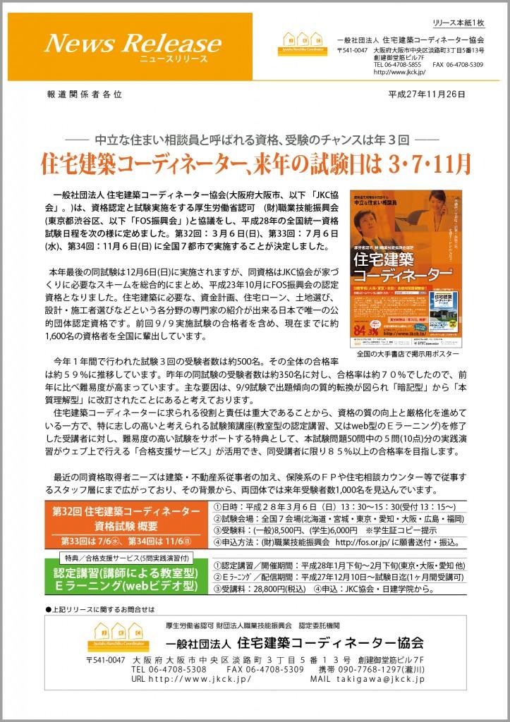 JKC協会ニュースリリース151122