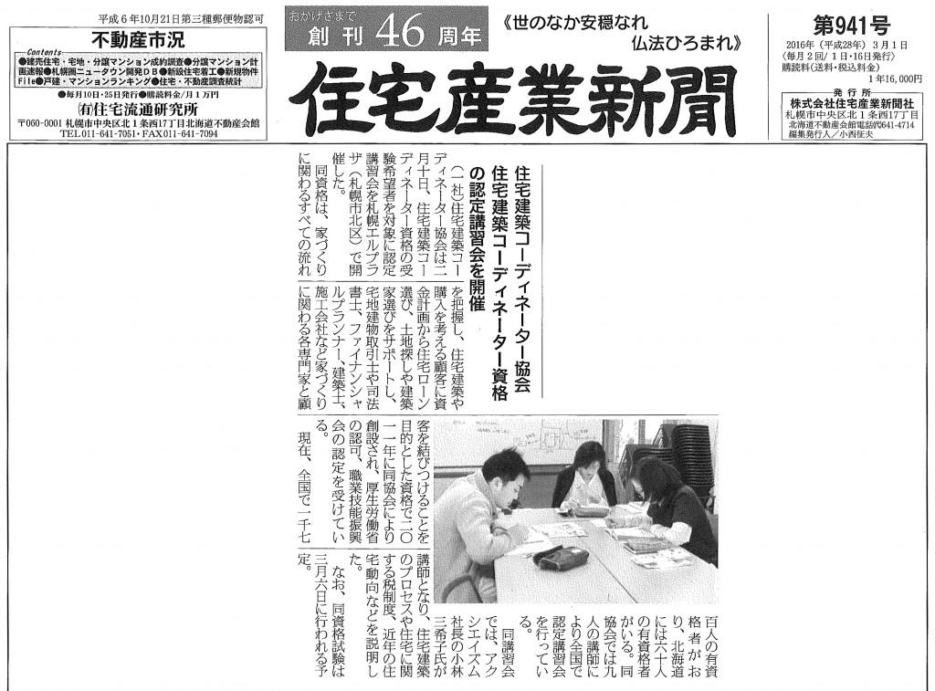 住宅産業新聞160301