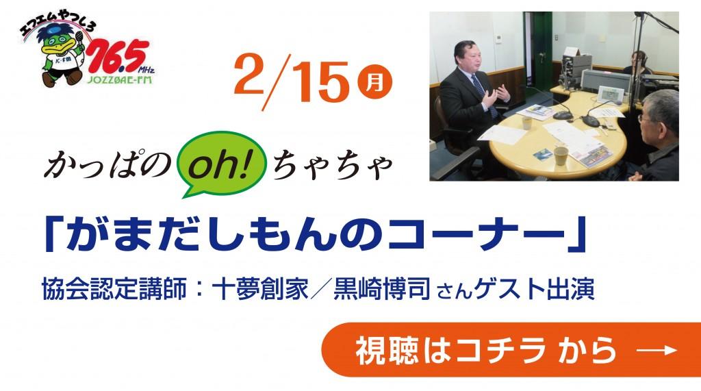 黒埼さんFMラジオボタン