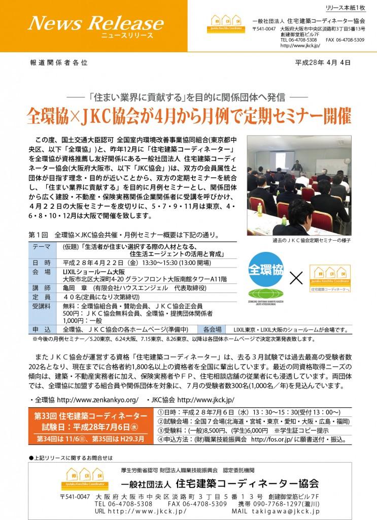 JKC協会ニュースリリース160404