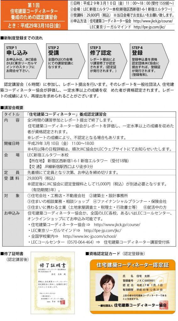 JKC協会ニュースリリース170215