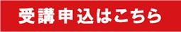 btn_jyukou