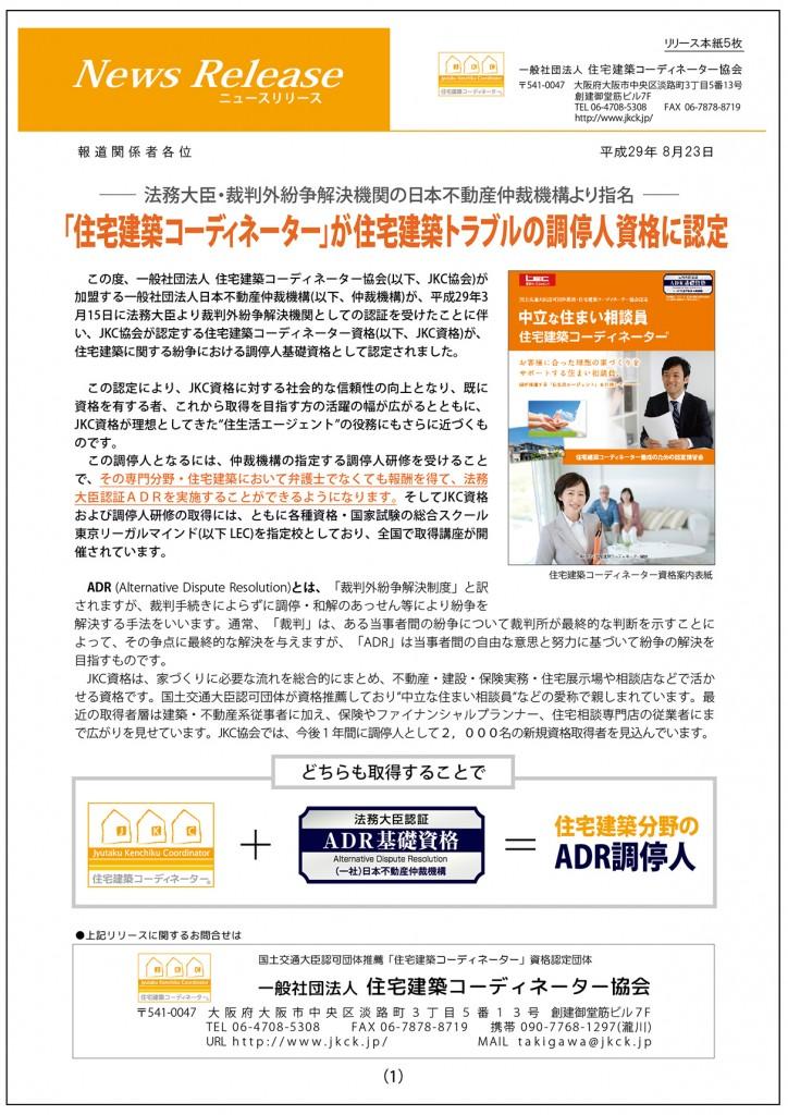 JKC協会ニュースリリース170823
