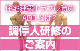 ADRバナー