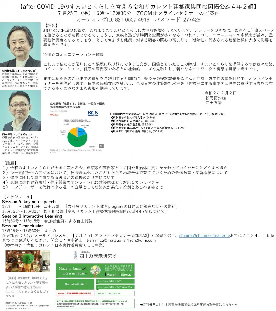 4-2オンラインセミナー案内